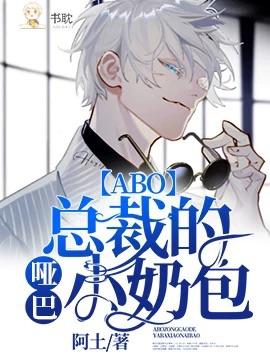 【ABO】总裁的哑巴小奶包