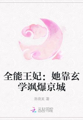 全能王妃:她靠玄学飒爆京城
