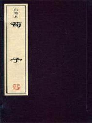 荀子(出版)