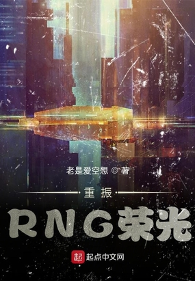 重振RNG荣光